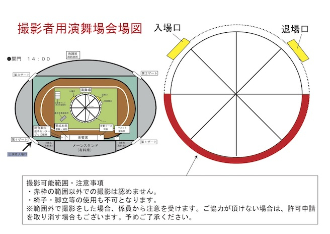 第64回沖縄全島エイサーまつり撮影者用演舞場会場図