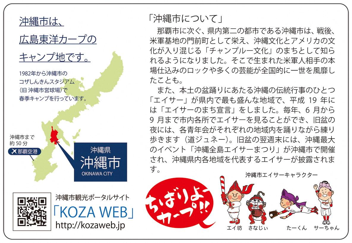 沖縄全島エイサーまつりのオフィシャルグッズコラボ商品説明