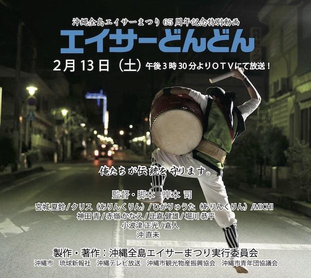 沖縄全島エイサーまつり65周年記念特別動画広告