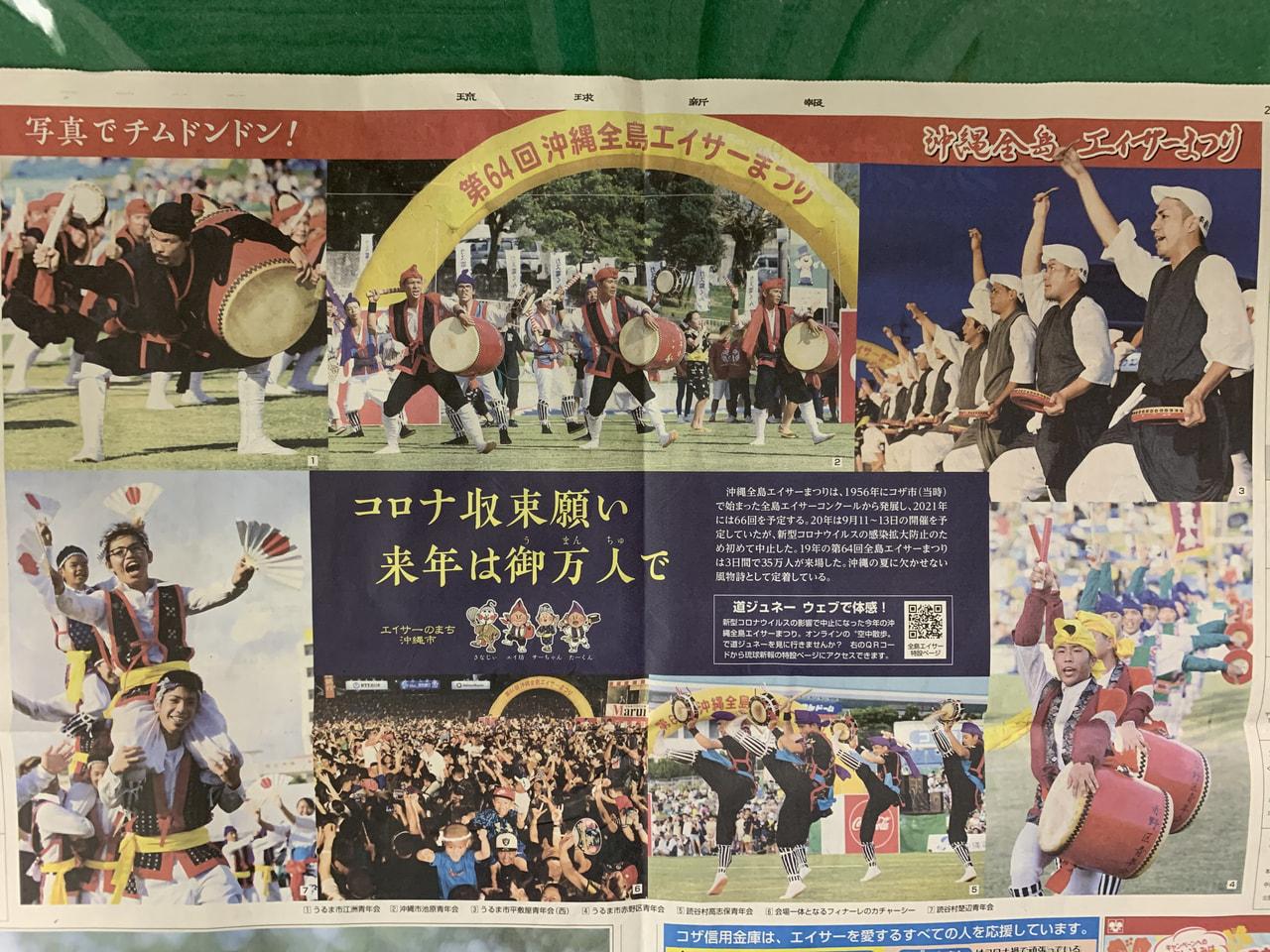 コロナ 琉球 新報