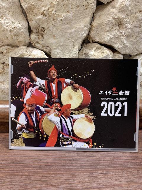 エイサー会館カレンダー2021表紙