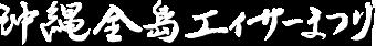 沖縄全島エイサーまつり実行委員会オフィシャルサイト