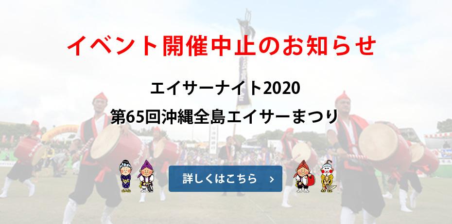 エイサーナイト2020及び第65回沖縄全島エイサーまつり開催中止のお知らせ