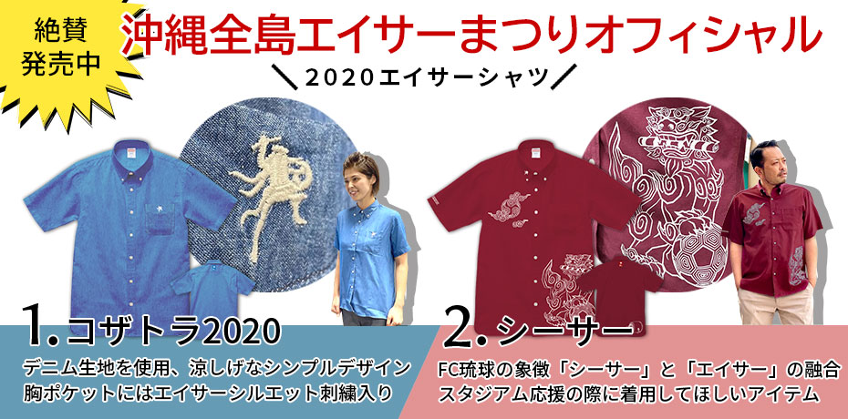 沖縄全島エイサーまつりオフィシャル2020エイサーシャツ販売開始